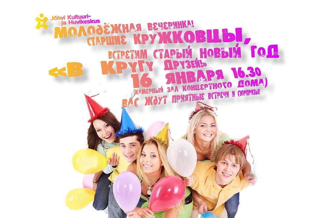 jkc party