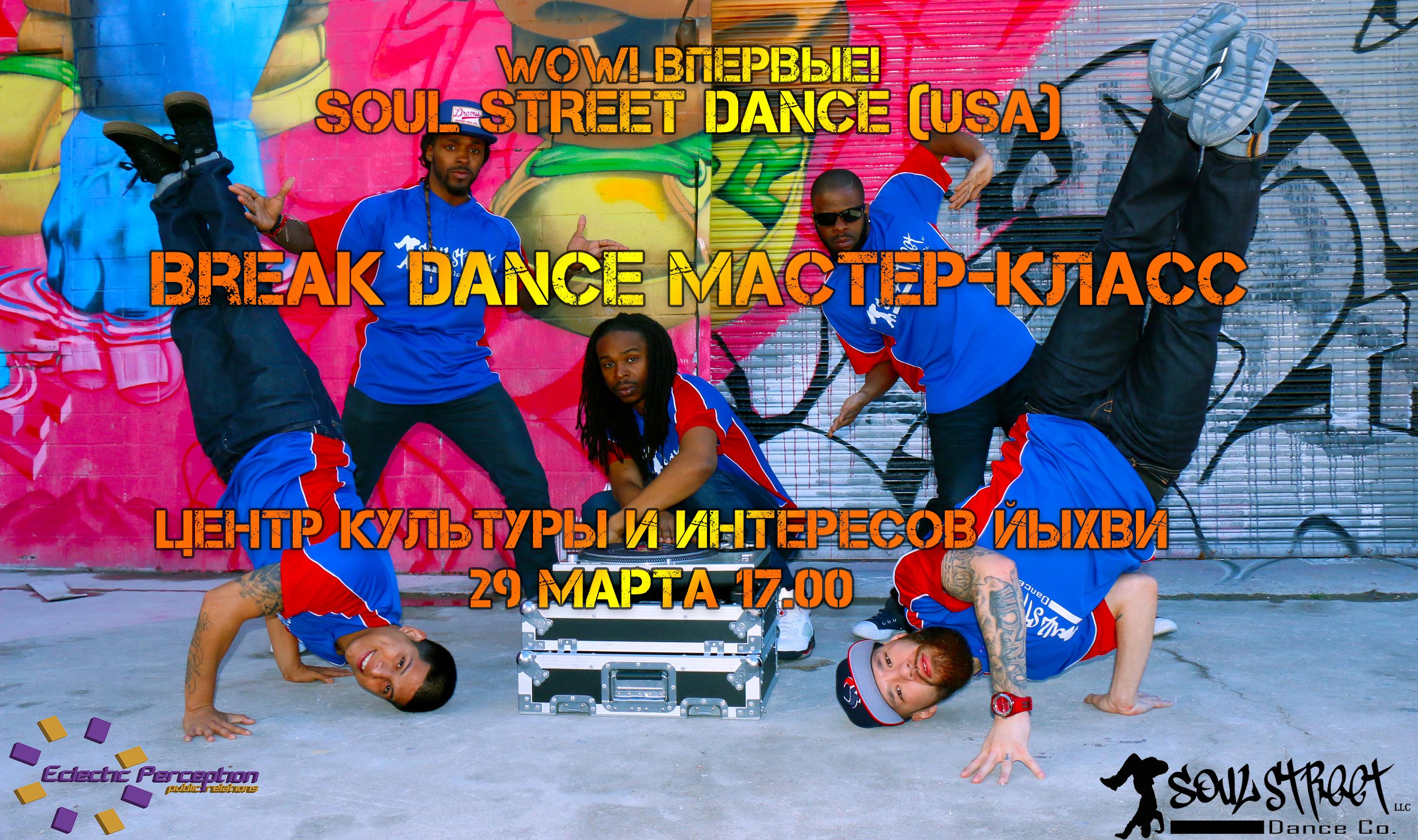 Soul Street Dance 2