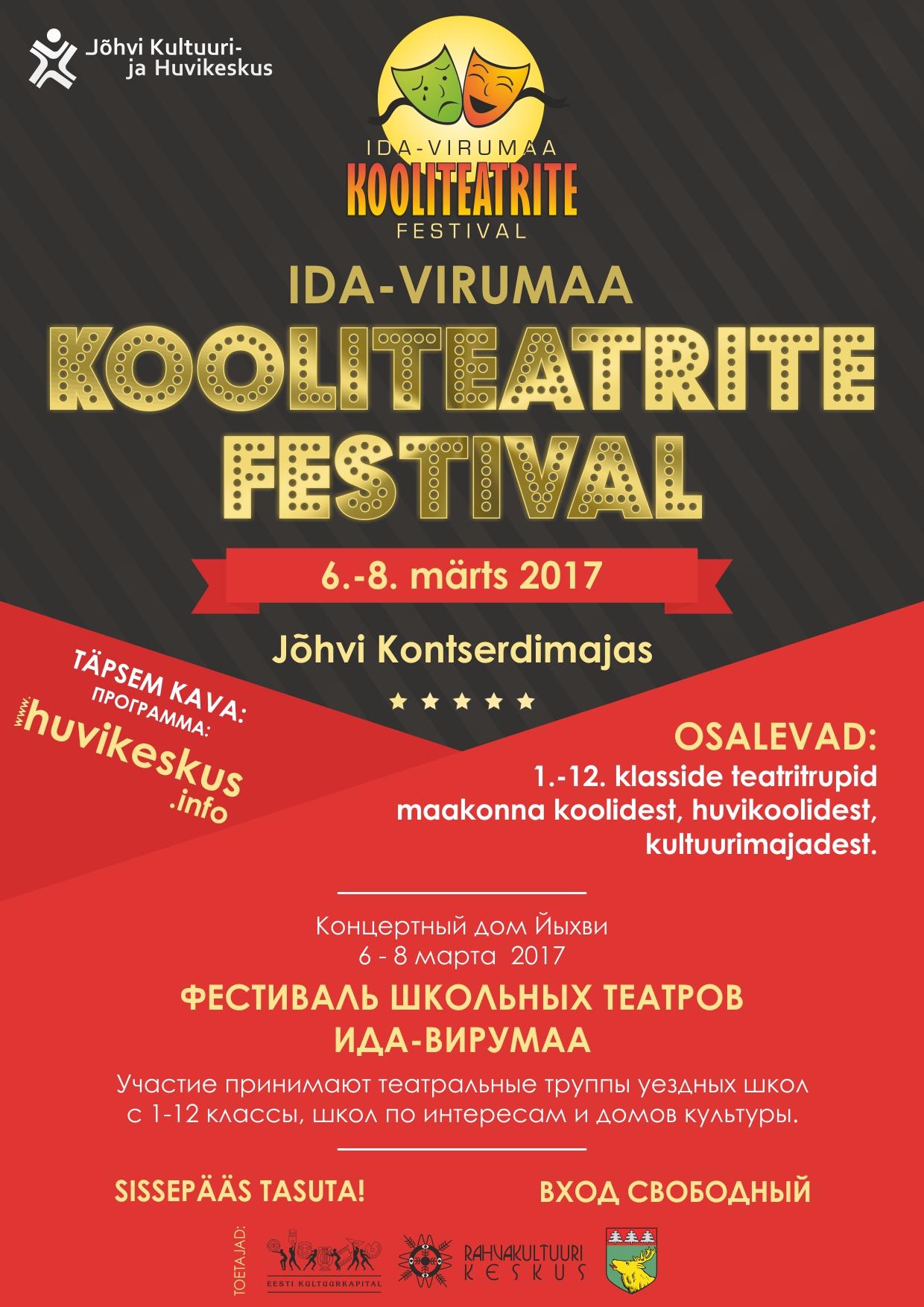 KOOLITEATRITE FESTIVAL 2017